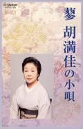 蓼胡満佳の小唄(カセット)[7113]