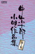 中山小十郎小唄作品集 第1集(カセット)[7115]