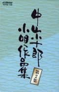 中山小十郎小唄作品集 第2集(カセット)[7116]