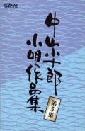 中山小十郎小唄作品集 第5集(カセット)[7119]
