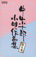 中山小十郎小唄作品集 第6集(カセット)[7120]