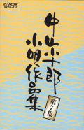 中山小十郎小唄作品集 第7集(カセット)[7121]
