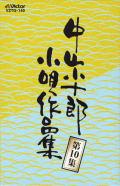 中山小十郎小唄作品集 第10集(カセット)[7124]