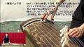 動画版 深海さとみの箏エチュード 配信チケット[T-0162]