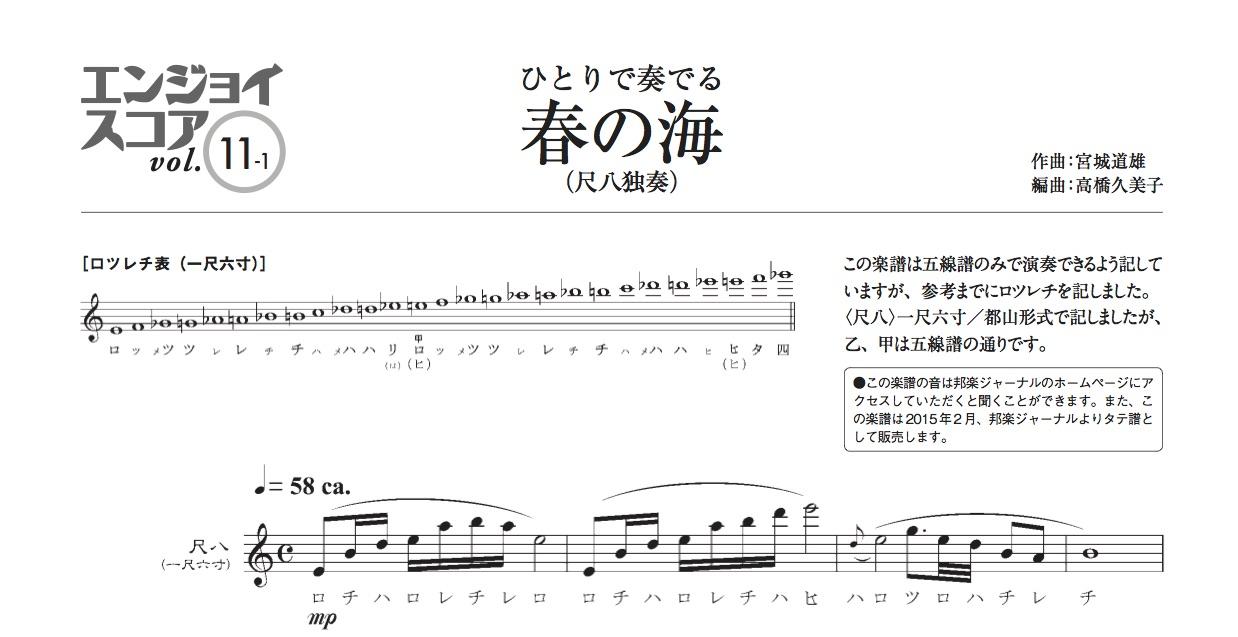 五線譜 「ひとりで奏でる『春の海』」[enjoy-011]
