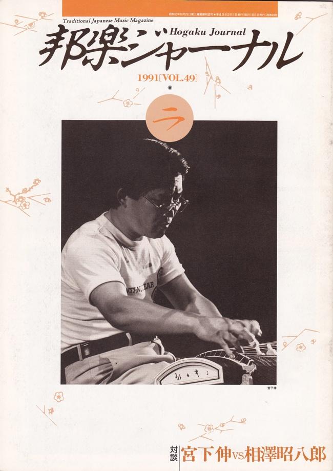 邦楽ジャーナルVol.049(91年2月号)
