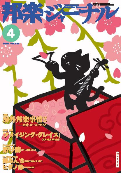 【完売】邦楽ジャーナルVol.255(08年4月号)・アレンジスコア「アメイジング・グレイス」