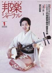 【完売】邦楽ジャーナルVol.384(19年1月号)