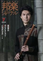 邦楽ジャーナルVol.390(19年7月号)
