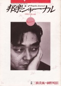 【完売】邦楽ジャーナルVol.048(91年1月号)
