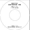 【CD-R】楽器の基礎知識・箏編/麻田千代志(REN-001)
