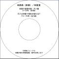 【CD-R】楽器の基礎知識・尺八編/林鈴麟(雅寛)(REN-002)