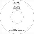 【CD-R】琴古流尺八楽譜編・ちょっとおけいこ・古屋輝夫の尺八講座/古屋輝夫(REN-003)