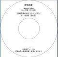 【CD-R】箏奏法の基礎・吉崎克彦のポイントレッスン/吉崎克彦(REN-004)