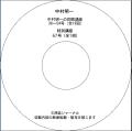 【CD-R】中村明一の即興講座・特別講座/中村明一(REN-005)