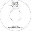 【CD-R】鳴るほど・ザ・尺八/菅原久仁義(REN-006)