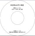 【CD-R】田辺洌山の尺八教室(REN-007)