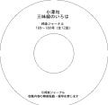 【CD-R】三味線のいろは/小澤均(REN-008)