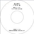 【CD-R】I Think 箏/泉山章子(REN-009)
