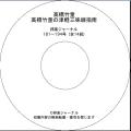 【CD-R】高橋竹童の津軽三味線指南(REN-010)