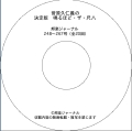 【CD-R】「決定版」鳴るほど・ザ・尺八/菅原久仁義(REN-011)
