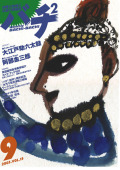 バチ2Vol.15(05年9月号)