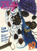 バチ2Vol.16(05年10月号)