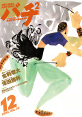 【完売】バチ2Vol.30(06年12月号)
