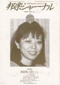 【完売】邦楽ジャーナルVol.036(90年1月号)