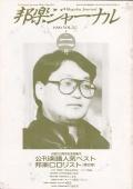 【完売】邦楽ジャーナルVol.037(90年2月号)