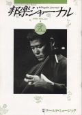 【完売】邦楽ジャーナルVol.040(90年5月号)