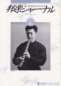 邦楽ジャーナルVol.043(90年8月号)