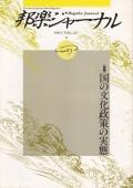 邦楽ジャーナルVol.051(91年4月号)
