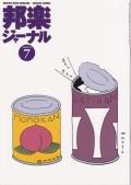 邦楽ジャーナルVol.138(98年7月号)