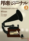 邦楽ジャーナルVol.326(14年3月号)/スコア「ひこうき雲」