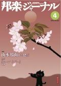 邦楽ジャーナルVol.327(14年4月号)/楽譜「ムーン・リバー」