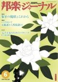 邦楽ジャーナルVol.329(14年6月号)/楽譜「亡き王女のためのパヴァーヌ」
