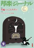 邦楽ジャーナルVol.332(14年9月号)/楽譜「にじいろ」