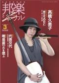 邦楽ジャーナルVol.338(15年3月号)/楽譜「旅立ちの日に」