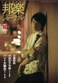 邦楽ジャーナルVol.345(15年10月号)/楽譜「竹田の子守唄」