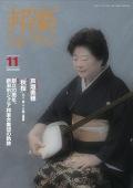邦楽ジャーナルVol.346(15年11月号)/楽譜「秋桜」