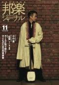 【完売】邦楽ジャーナルVol.358(16年11月号)/楽譜「枯葉」