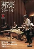 邦楽ジャーナルVol.365(17年6月号)/遠音を奏でる1「北飛行」