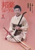 邦楽ジャーナルVol.372(18年1月号)/遠音を奏でる8「江差」