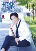 邦楽ジャーナルVol.377(18年6月号)