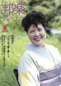 【完売】邦楽ジャーナルVol.379(18年8月号)