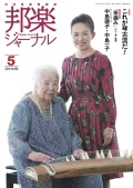 【完売】邦楽ジャーナルVol.388(19年5月号)