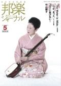 邦楽ジャーナルVol.400(20年5月号)