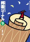 邦楽ジャーナルVol.248(07年9月号)