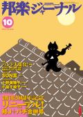 邦楽ジャーナルVol.249(07年10月号)